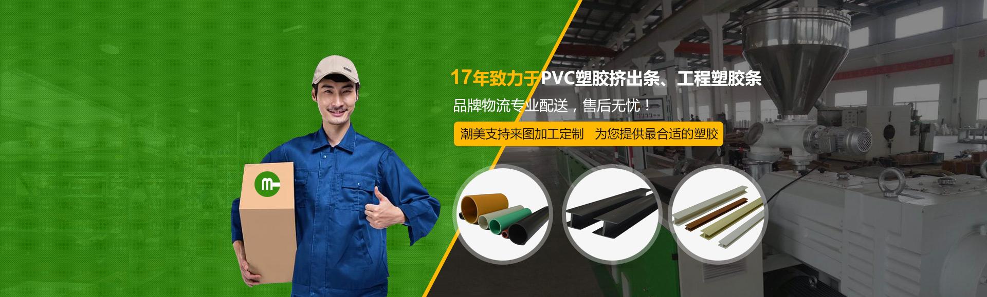 塑膠異型材廠家-PVC異型材-塑膠異型材-東(dong)莞市潮美(mei)塑膠制品有限公司(si)